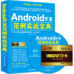 Android开发范例实战宝典(配光盘)