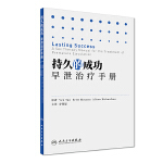 持久的成功:早泄治疗手册(翻译版)
