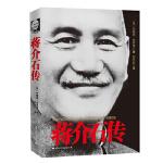 蒋介石传(毛泽东传看特里尔,蒋介石传看克罗泽)