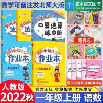 《【小学包邮】黄冈小上册四年级正版状元7本绍兴城东全套图片