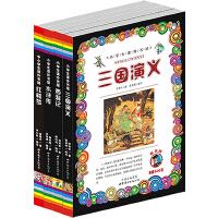 四大名著无注音青少版必读图书白话文组合装教育部推荐中小学生课外阅读、小学生新课标、中国古典文学名著