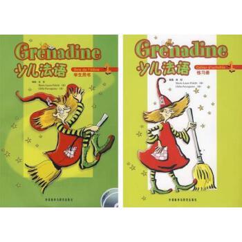 正版 少儿法语1第一册学生用书点读版(含2张CD)+练习册 套装2本 由权/外研社
