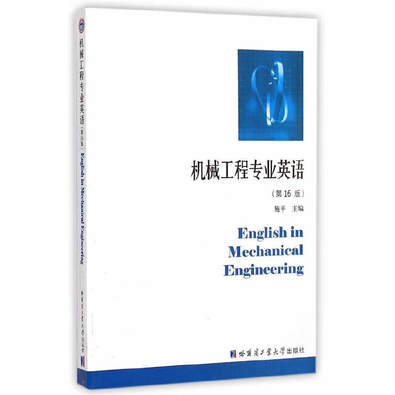 机械工程专业英...