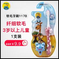 青蛙宝贝儿童软毛牙刷1支送卡通玩具(颜 色 赠 品 随  机)3岁以上适用 117B