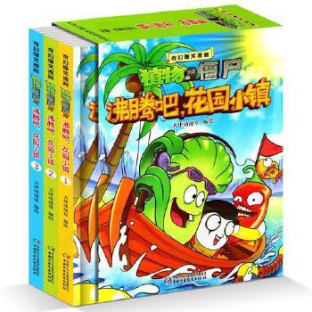 正版 沸腾吧花园小镇(2)/奇幻爆笑漫画植物大战僵尸2 沸腾吧,花园小镇1.2.3(全3册)6-9-12岁儿童读物益智漫画书畅销童书
