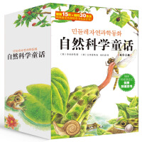 自然科学童话(全12册) 2015年新版