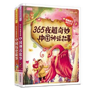 纯正中国味365夜故事:神话故事 历史故事(套装共2册)