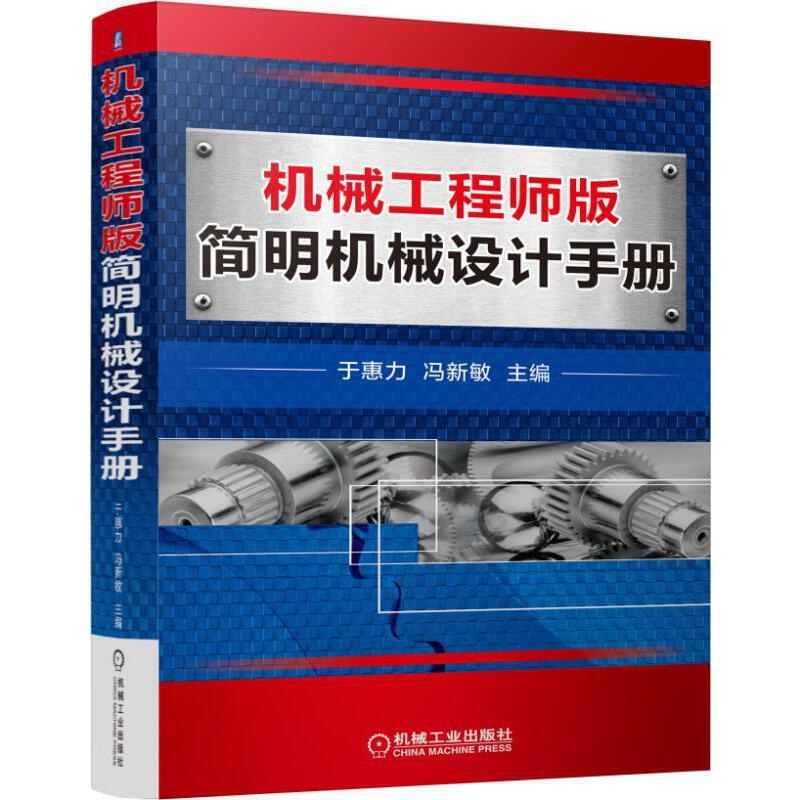 机械工程师版简明机械设计手册简明实用的机械工程师设计手册
