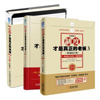 包邮 制度才是真正的老板1-3(套装共3册) 狄振鹏著 管理学 管理制度落地书 管理畅销书 企业制度管理套装