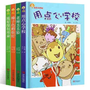 故事奇想树系列全套4册小学生1-6年级课外书籍 用点心学校+老师丢丢脸+流星没有耳朵