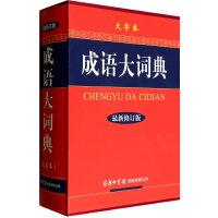 成语大词典 (最新修订版・大字本)