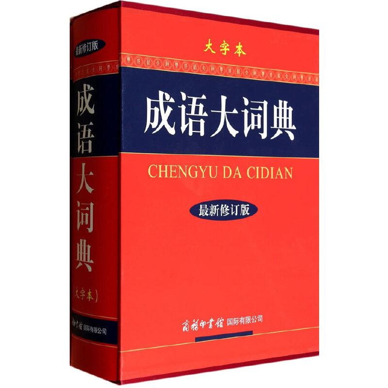成语大词典 (最新修订版·大字本)