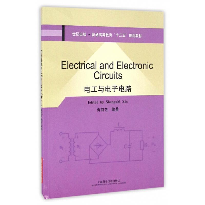 电工与电子电路(世纪出版普通高等教育十三五规划教材)(英文版)