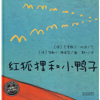 海豚绘本花园:红狐狸和小鸭子(精装)