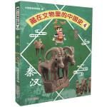藏在文物里的中国史4 秦汉
