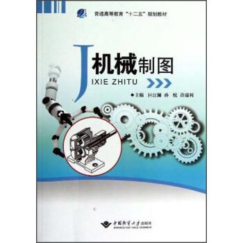 机械制图 巨江澜,孙悦,许瑞利 9787562528609