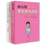 育儿经典百科套装(《西尔斯亲密育儿百科》、《母乳育儿全书》、《0-6岁A+育儿法》)