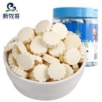 【新牧哥】内蒙古特产酸奶奶贝 干吃牛奶片酸奶疙瘩168g 儿童零食