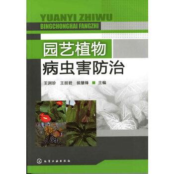 园艺植物病虫害防治(王润珍)