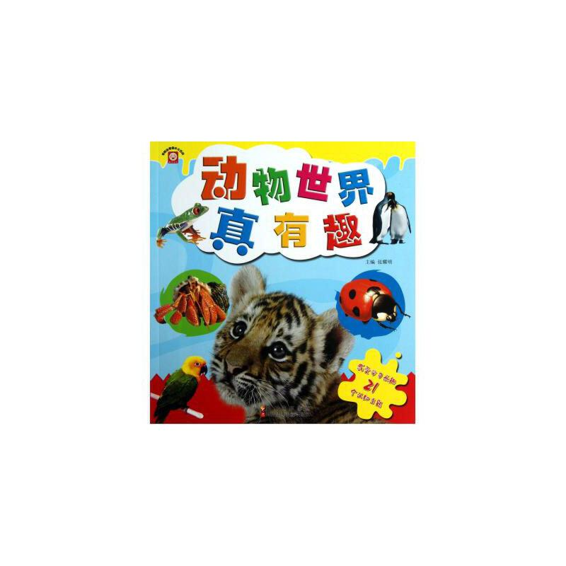 动物世界真有趣/早教启蒙图片大百科 少儿 张耀明 正版书籍