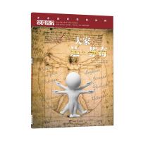 尖端科学第一辑7:大家达芬奇
