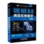 UG NX8.0典型实例解析(第3版)