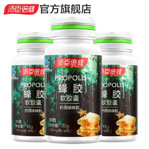 汤臣倍健进口巴西绿蜂胶软胶囊60粒+蜂胶30粒*3瓶 增强免疫力
