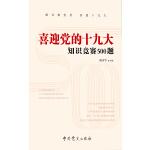 喜迎党的十九大知识竞赛500题(电子书)