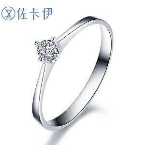 佐卡伊白18k金钻戒女钻石结婚求婚戒指女戒时尚简约戒指 新品
