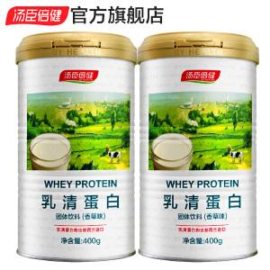 汤臣倍健乳清蛋白粉固体饮料400g(香草味) 2桶 蛋白质含量高