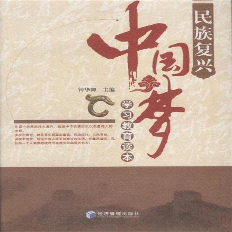 民族复兴中国梦-学习教育读本
