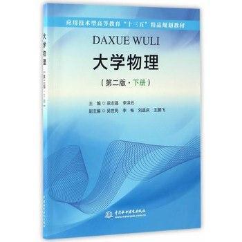 大学物理-(第二版.下册)