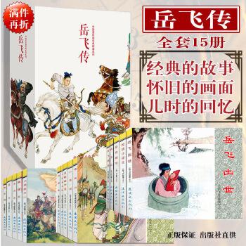 岳飞传(共15册)