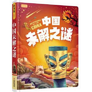 彩书坊:中国未解之谜(学生版)