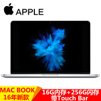 APPLE 苹果 MacBook Pro 15.4英寸笔记本电脑 Corei7处理器 16G内存 256G固态 MLW72CH/A MLH32CH 16年新款官方标配