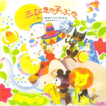 动物音乐会(cd)74321746632