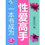 一本书成为性爱高手【精装】(电子书)