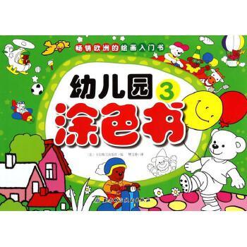 《幼儿园涂色书(3)》(比)卡拉梅尔出版社 译者