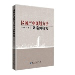 区域产业规划方法与案例研究