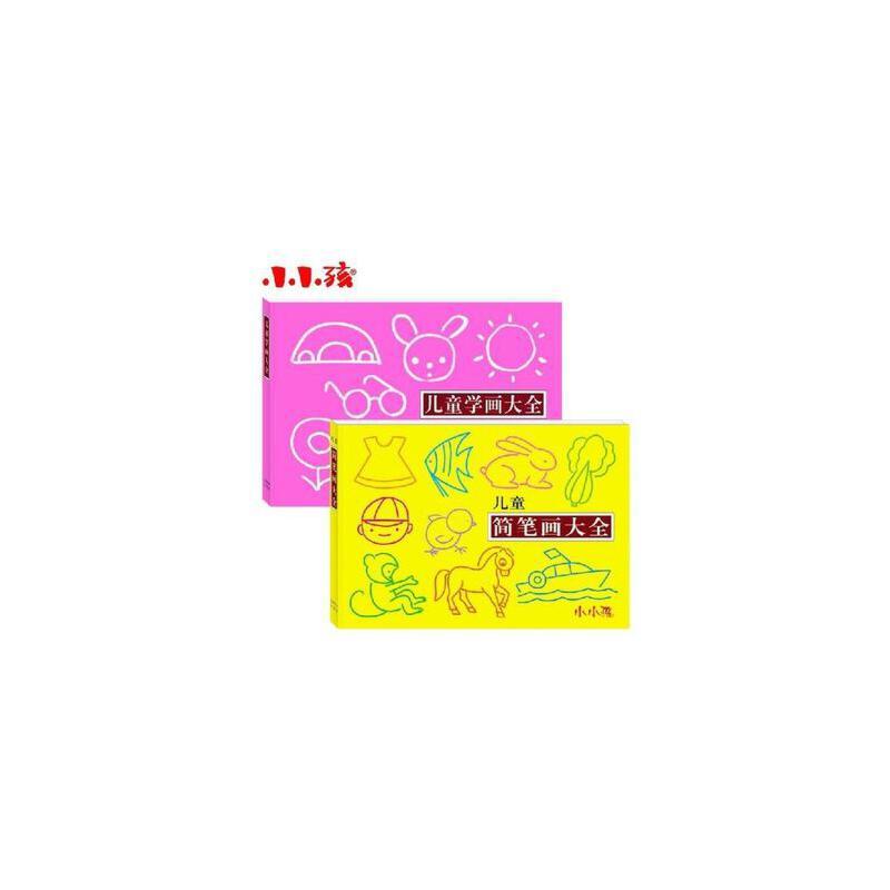 2册儿童简笔画 儿童学画大全 学绘画 画画儿童书 405页美术书 2/3/4/5