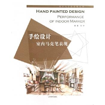 手绘设计(室内马克笔表现)/设计与手绘表现丛书