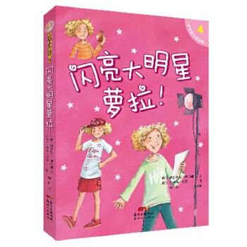 萝拉的幻想世界4:闪亮大明星萝拉!