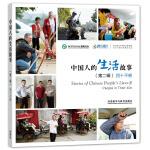 中国人的生活故事(第二辑)四十不惑