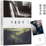 月童度河(安妮宝贝改名后全新散文小说集,电子书6月28日开始销售)