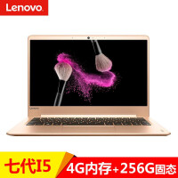 联想(Lenovo)IdeaPad 710S 13.3英寸轻薄便携商务办公笔记本 i5-7200U 4G 256G 固态硬盘 集显 Win10