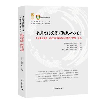 中国网络文学阅读核心书目(第1季)