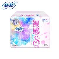 【极上系列】sofy/苏菲夜用极薄290mm裸感S极薄棉柔卫生巾*12片装