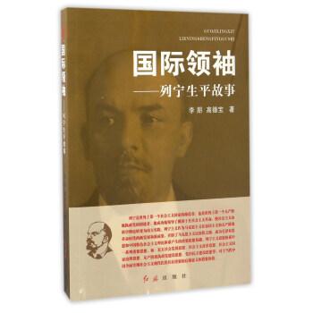 国际领袖 列宁生平故事