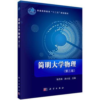 简明大学物理(第三版)