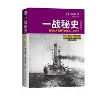 《一战秘史:鲜为人知的1914-1918(修订版)》